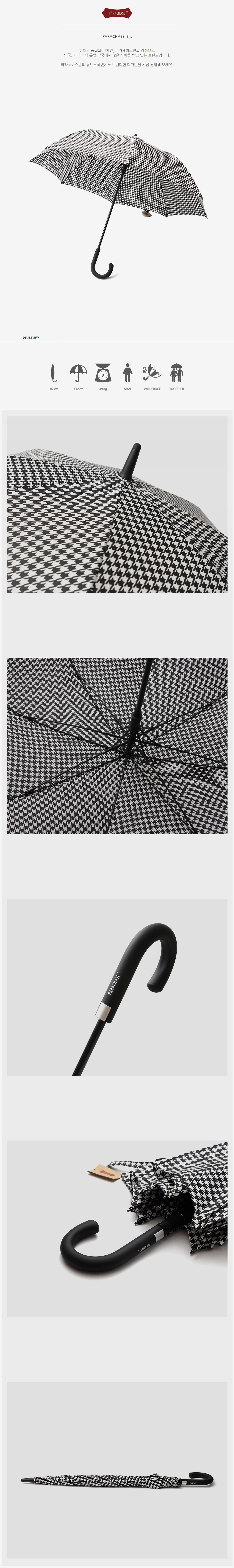 파라체이스(PARACHASE) 1014 하운드 투스 패턴 곡자 자동 장우산